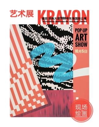 Popup Art Show